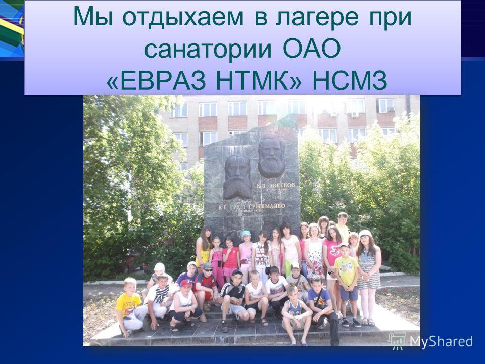Мы отдыхаем в лагере при санатории ОАО «ЕВРАЗ НТМК» НСМЗ