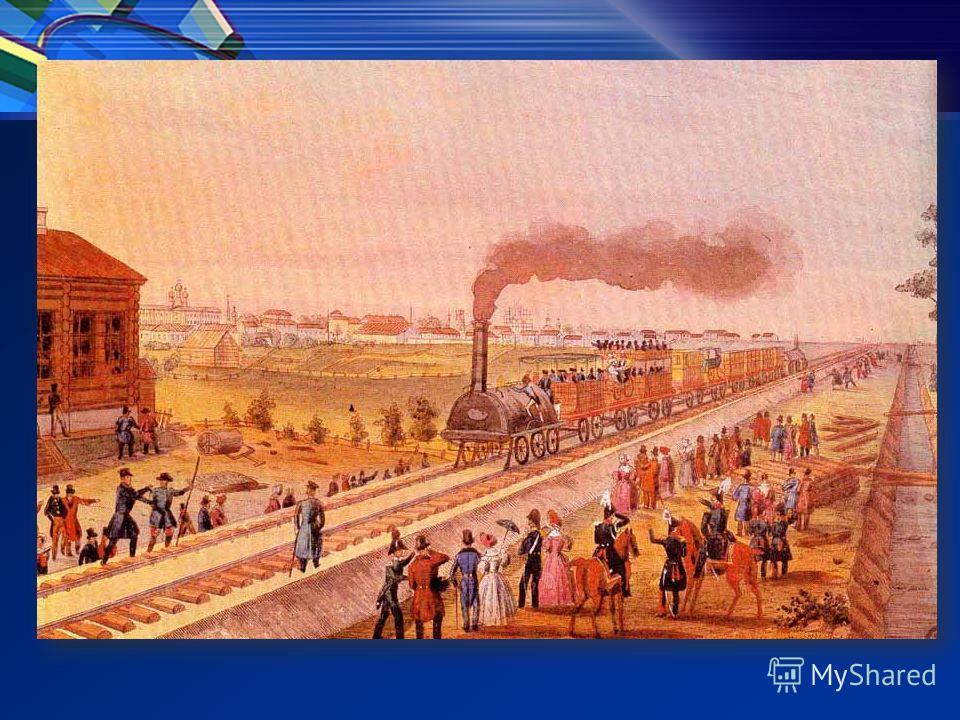 Из истории СМЗ первый паровоз в России прошел по рельсам, изготовленным на Салдинском металлургическом заводе