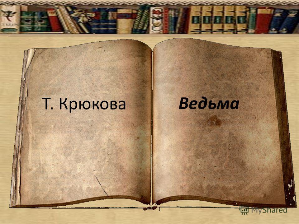 Ведьма Т. Крюкова