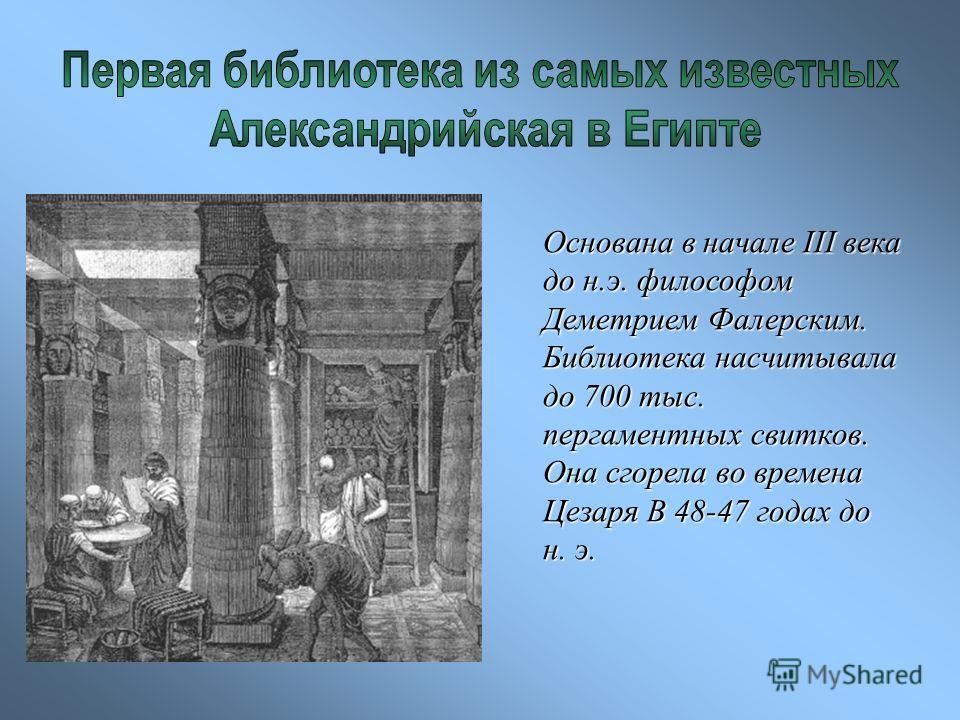 Основана в начале III века до н.э. философом Деметрием Фалерским. Библиотека насчитывала до 700 тыс. пергаментных свитков. Она сгорела во времена Цезаря В 48-47 годах до н. э.