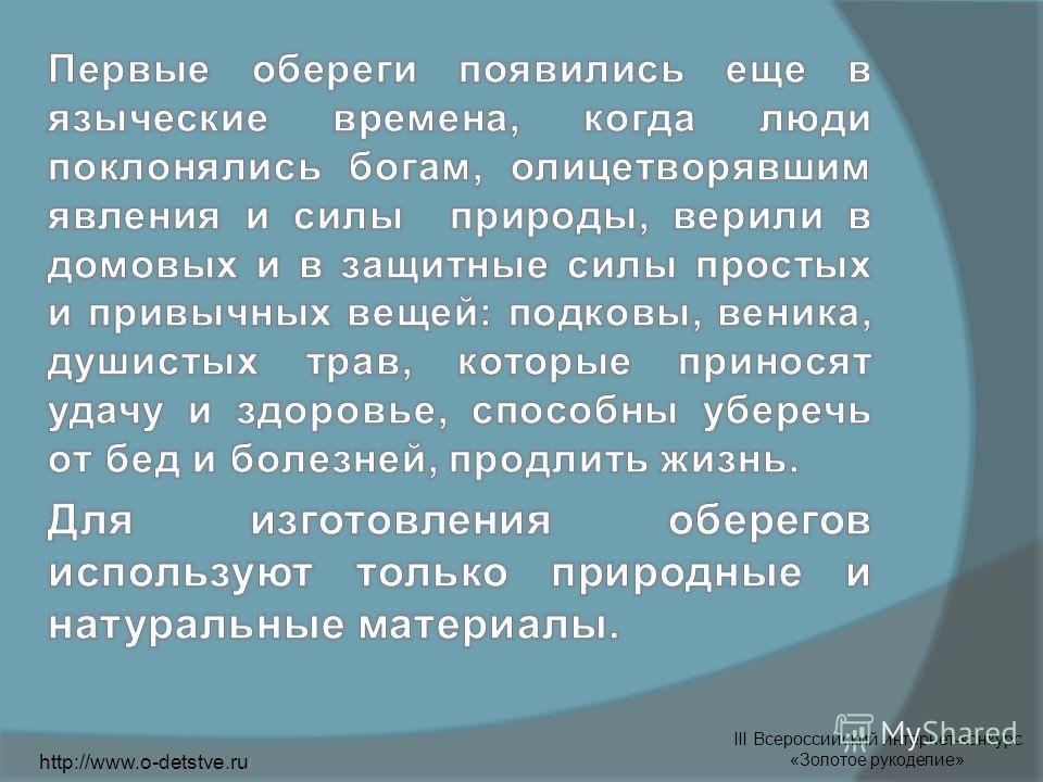 III Всероссийский интернет-конкурс «Золотое рукоделие» http://www.o-detstve.ru /
