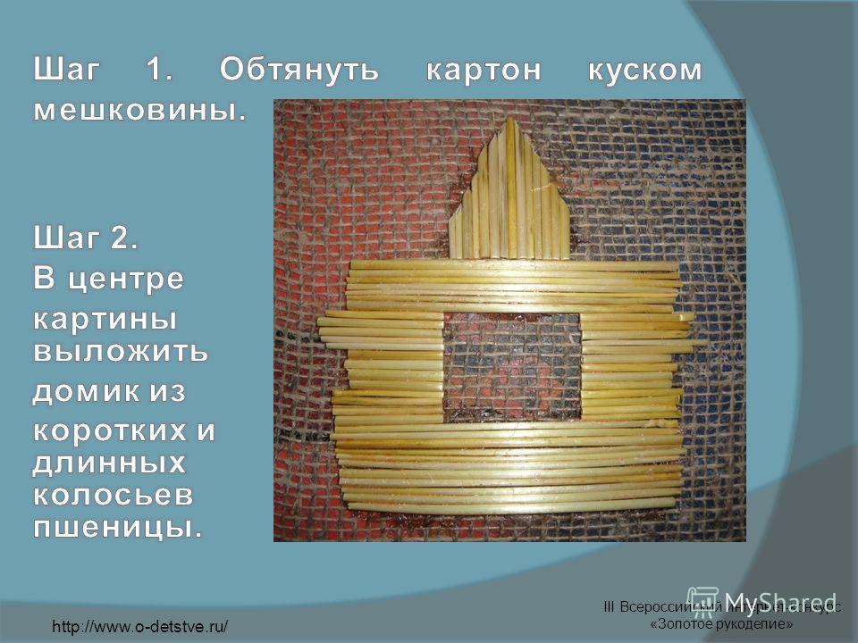 III Всероссийский интернет-конкурс «Золотое рукоделие» http://www.o-detstve.ru/