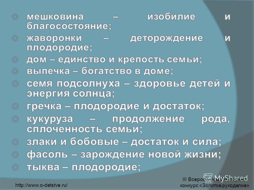 III Всероссийский интернет- конкурс «Золотое рукоделие»