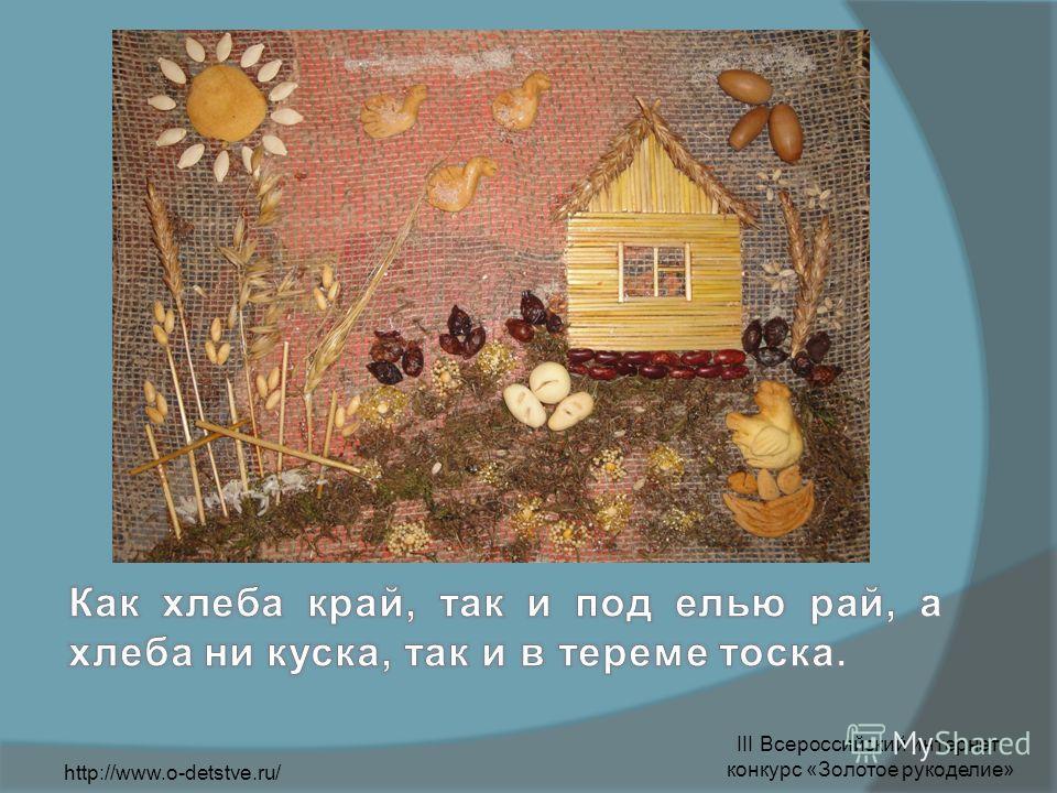 http://www.o-detstve.ru/ III Всероссийский интернет- конкурс «Золотое рукоделие»