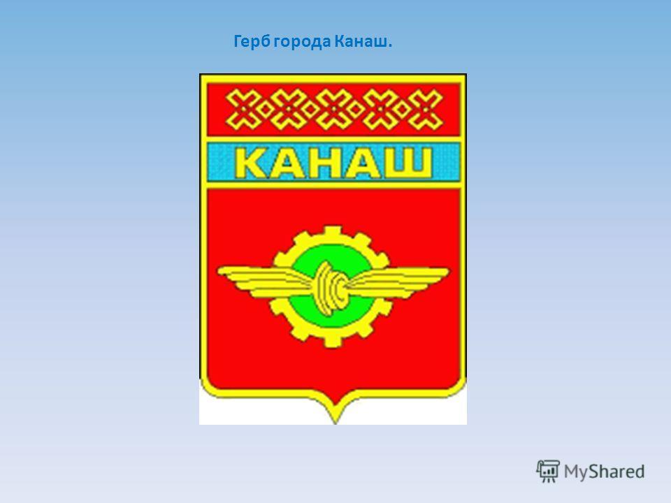 Герб города Канаш.