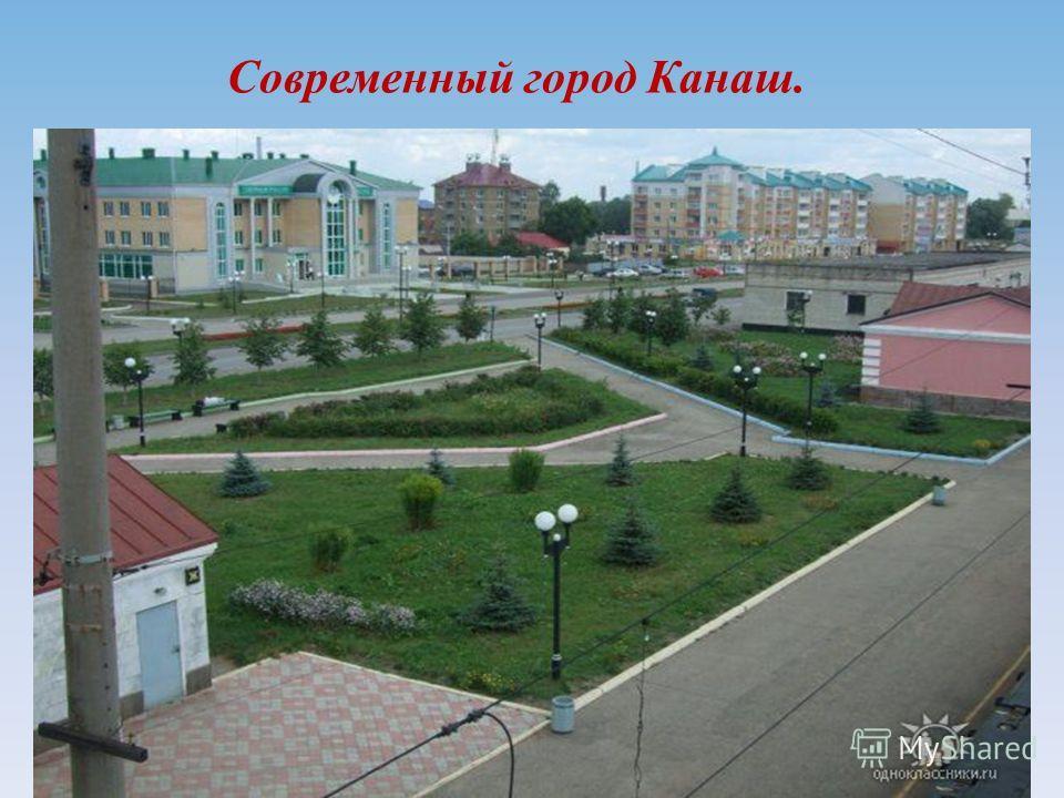Современный город Канаш.