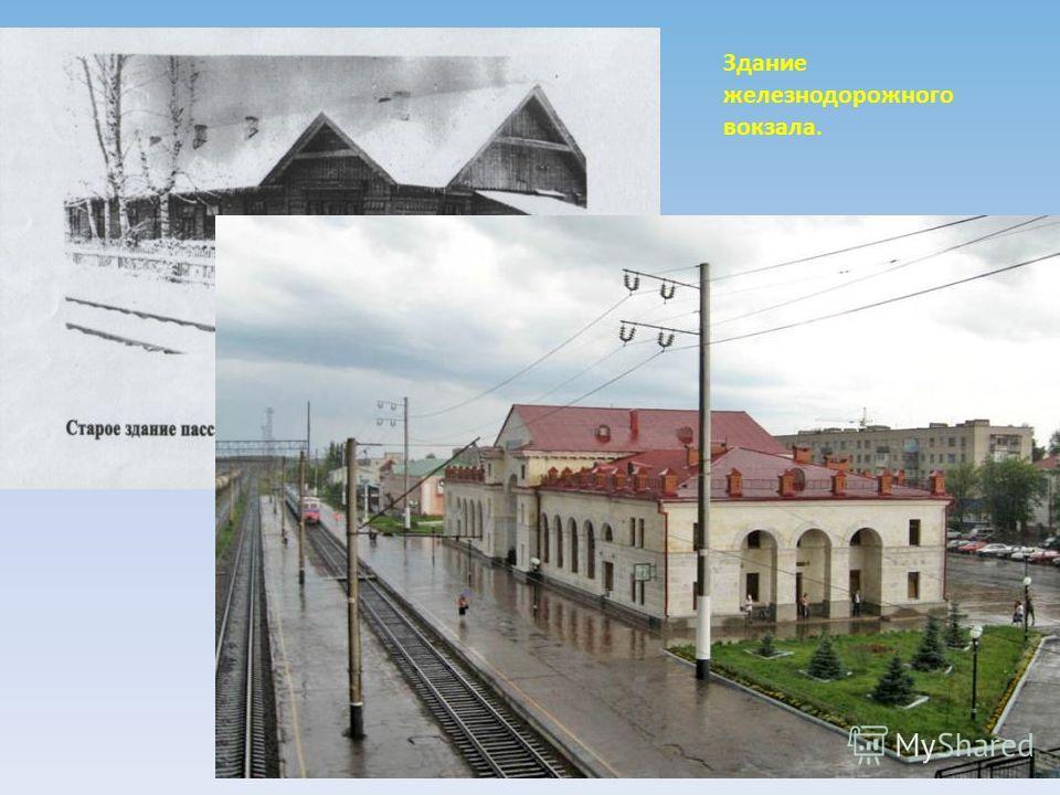 Здание железнодорожного вокзала.