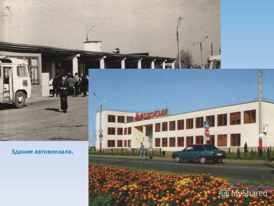 Здание автовокзала.