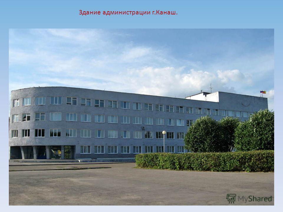 Здание администрации г.Канаш.