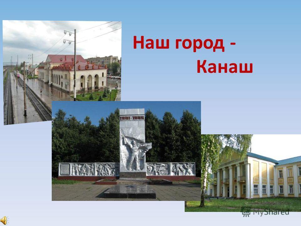 Наш город - Канаш