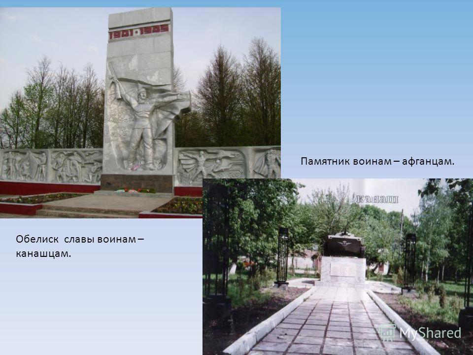 Памятник воинам – афганцам. Обелиск славы воинам – канашцам.