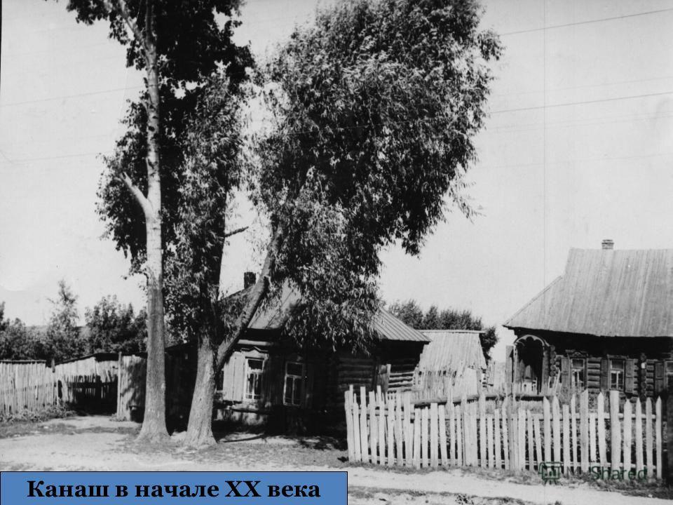 Канаш в начале XX века