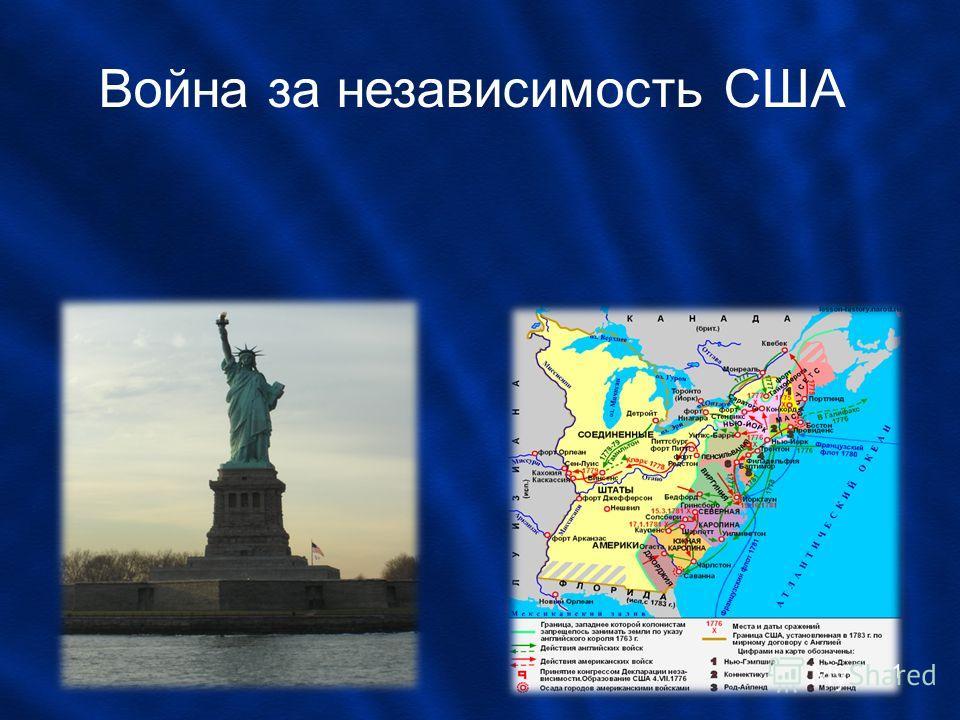 1 Война за независимость США