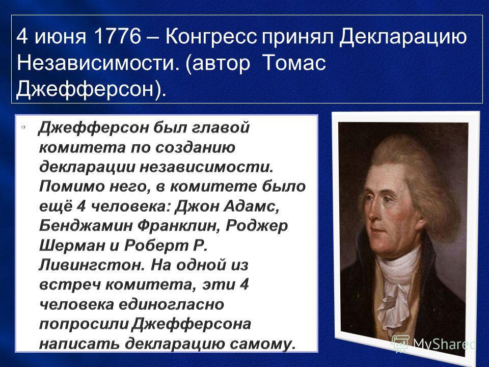 4 июня 1776 – Конгресс принял Декларацию Независимости. (автор Томас Джефферсон).