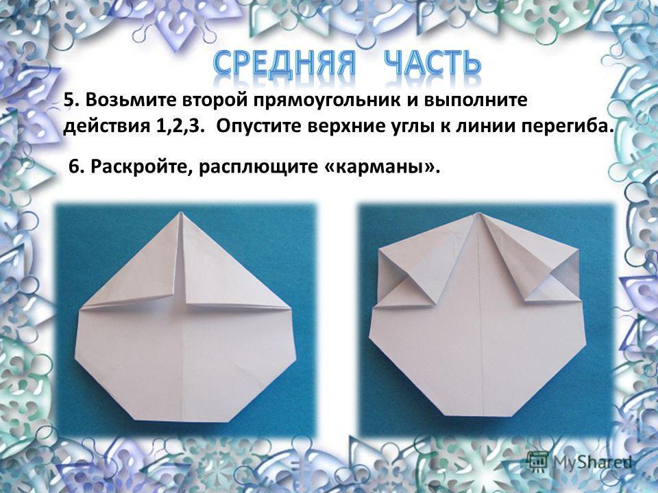 5. Возьмите второй прямоугольник и выполните действия 1,2,3. Опустите верхние углы к линии перегиба. 6. Раскройте, расплющите «карманы».