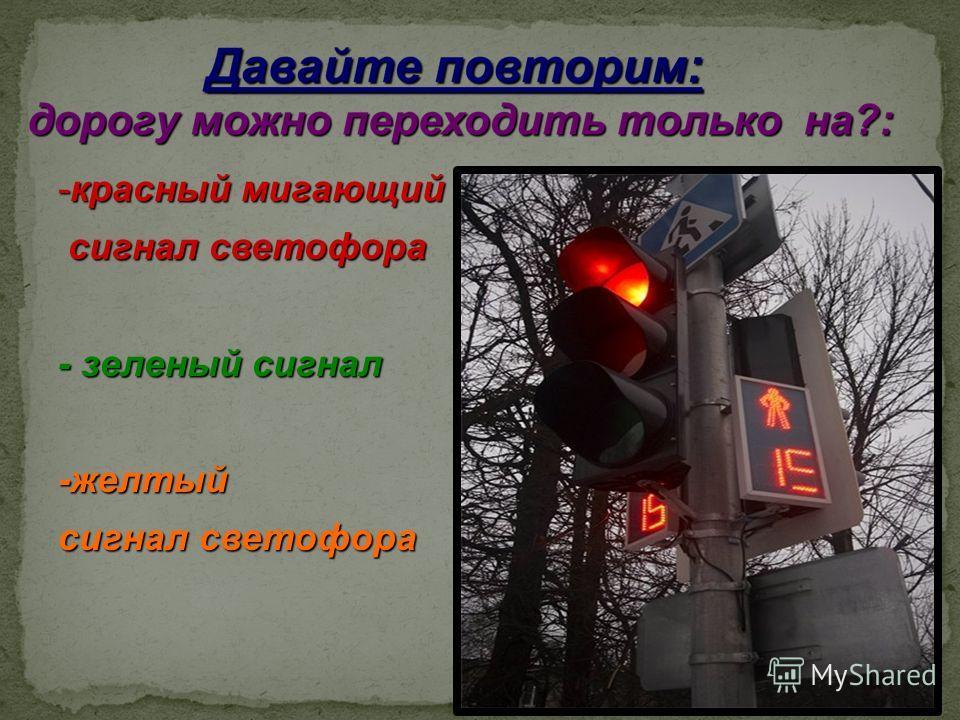 -красный мигающий сигнал светофора сигнал светофора - зеленый сигнал -желтый сигнал светофора