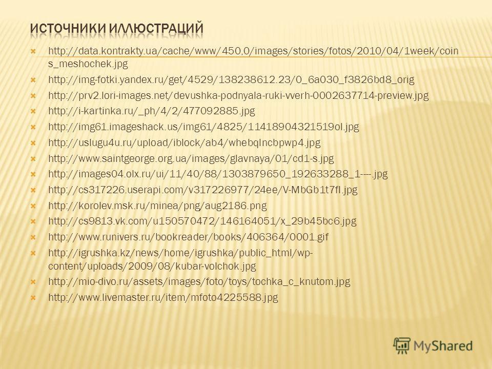 http://data.kontrakty.ua/cache/www/450,0/images/stories/fotos/2010/04/1week/coin s_meshochek.jpg http://img-fotki.yandex.ru/get/4529/138238612.23/0_6a030_f3826bd8_orig http://prv2.lori-images.net/devushka-podnyala-ruki-vverh-0002637714-preview.jpg ht