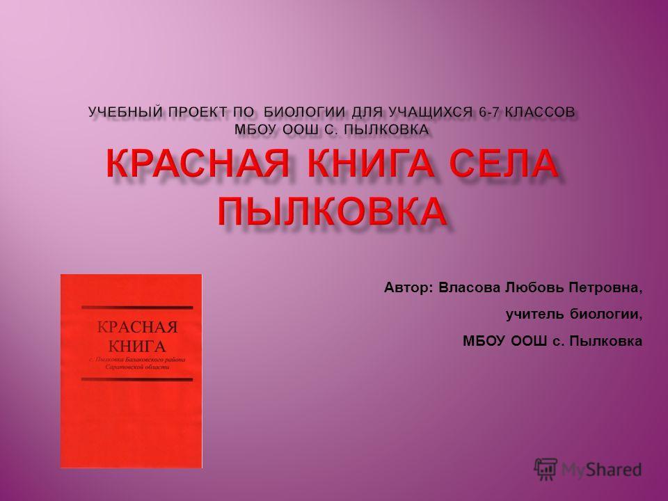 Автор: Власова Любовь Петровна, учитель биологии, МБОУ ООШ с. Пылковка