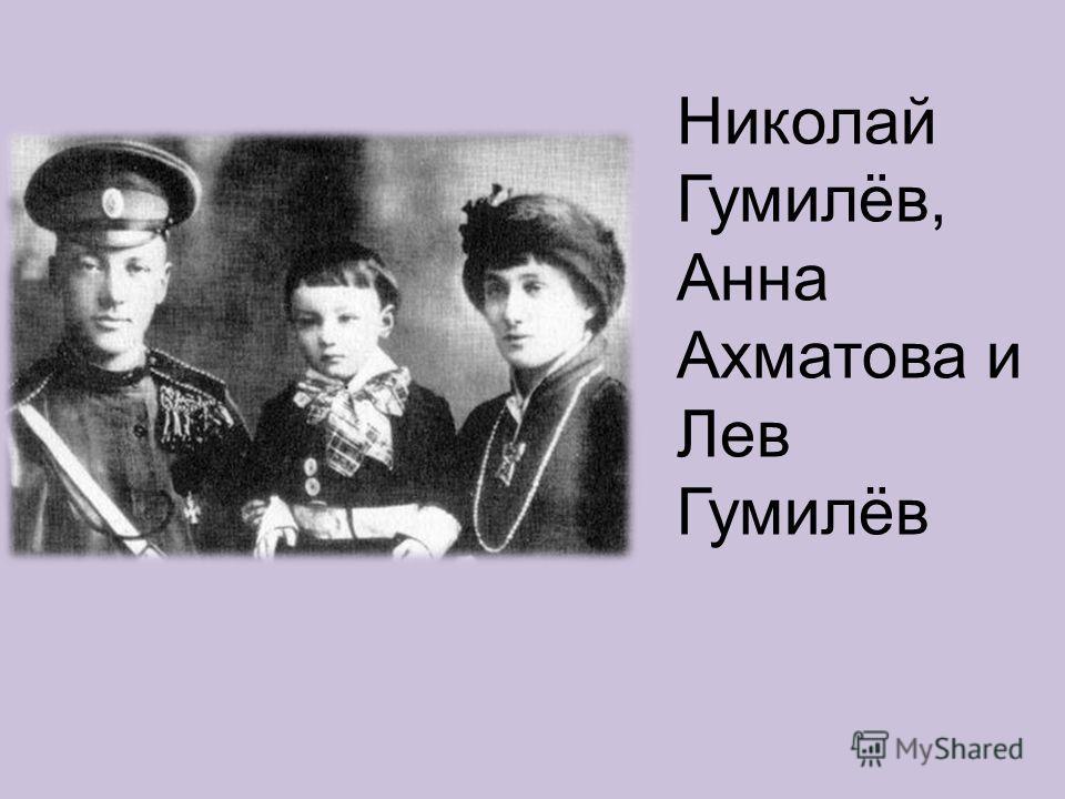 Николай Гумилёв, Анна Ахматова и Лев Гумилёв