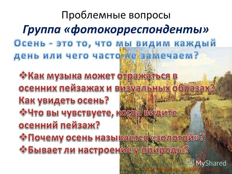 И.И. Левитан. Золотая осень. Проблемные вопросы