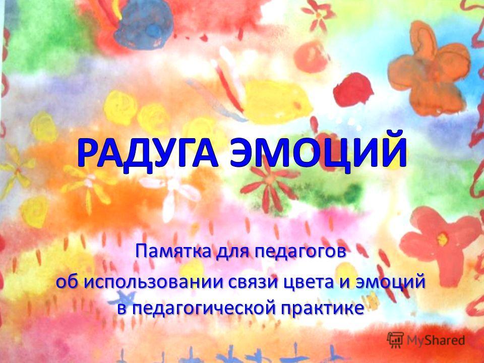 Памятка для педагогов об использовании связи цвета и эмоций в педагогической практике