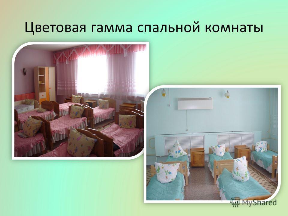 Цветовая гамма спальной комнаты