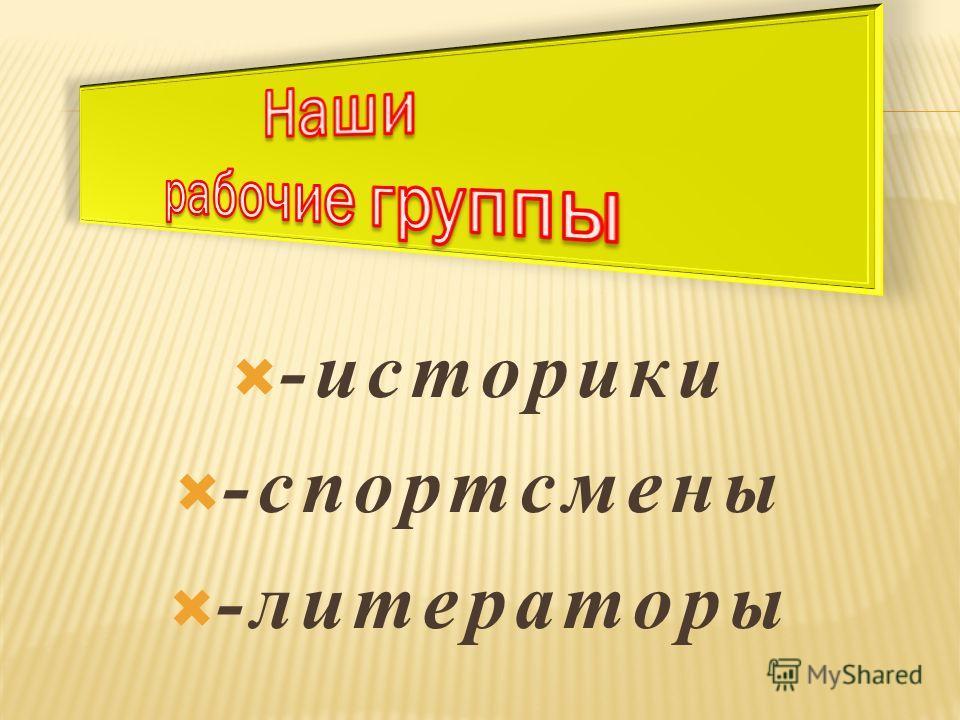 -историки -спортсмены -литераторы