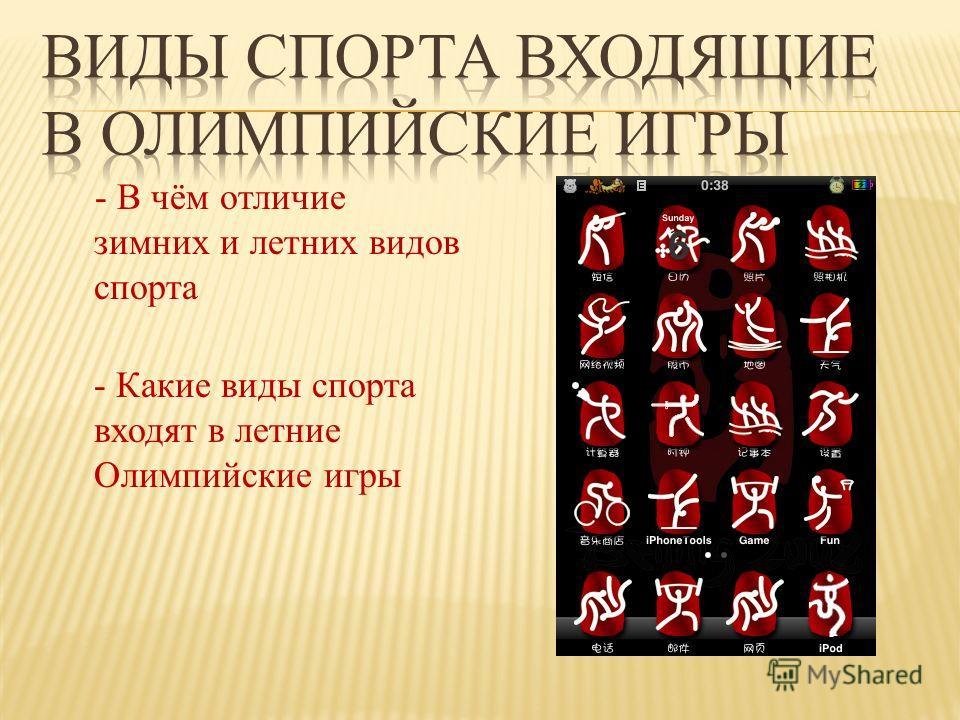 - Какие виды спорта входят в летние Олимпийские игры