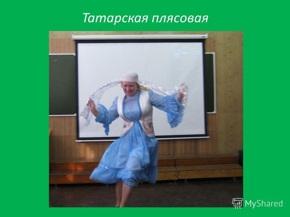 Татарская плясовая