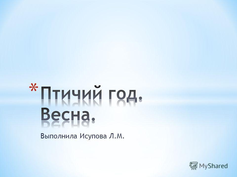 Выполнила Исупова Л.М.