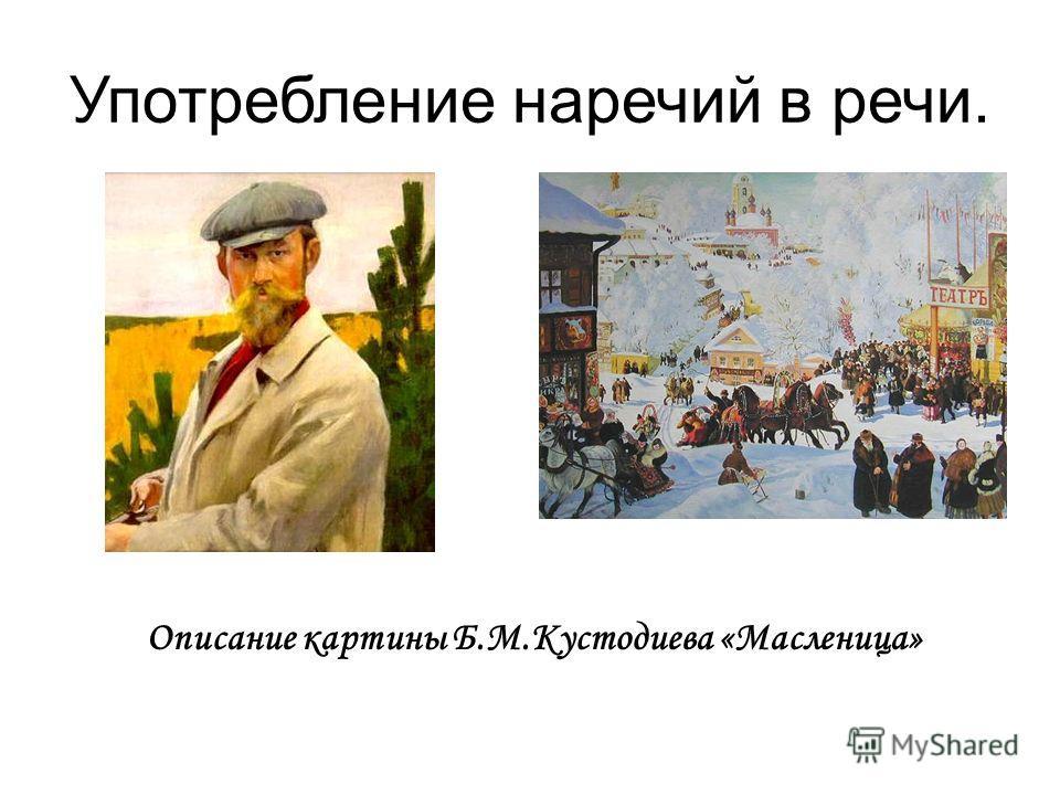 Употребление наречий в речи. Описание картины Б.М.Кустодиева «Масленица»
