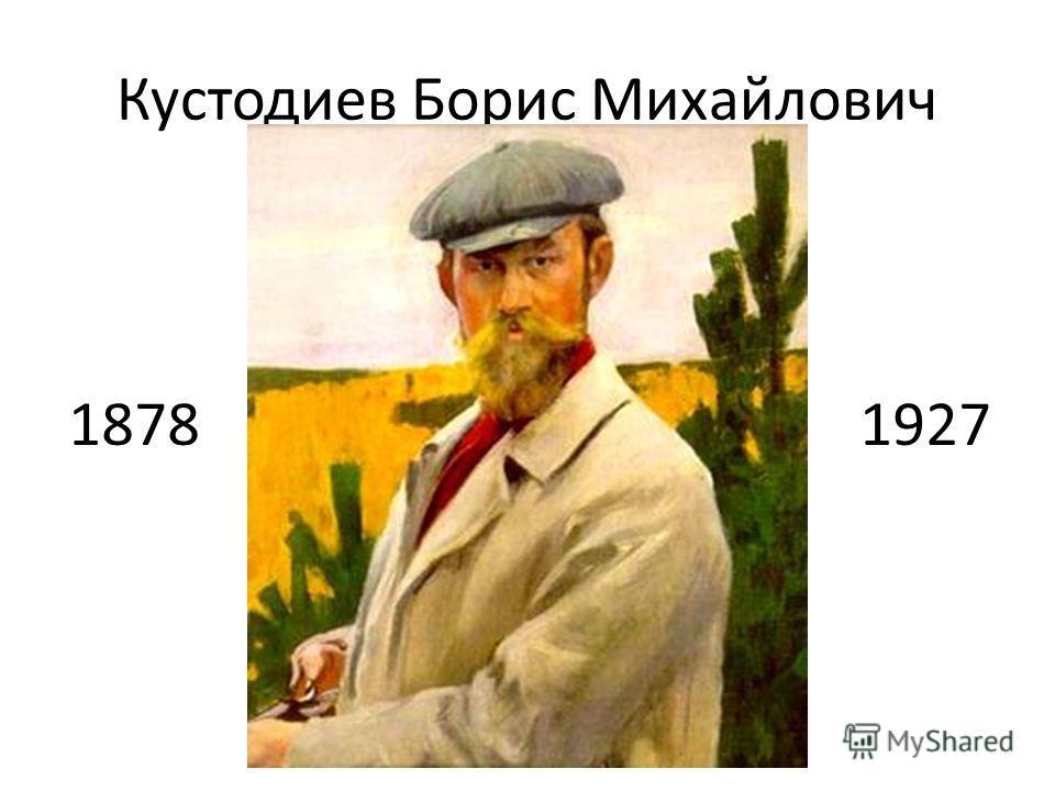 Кустодиев Борис Михайлович 18781927