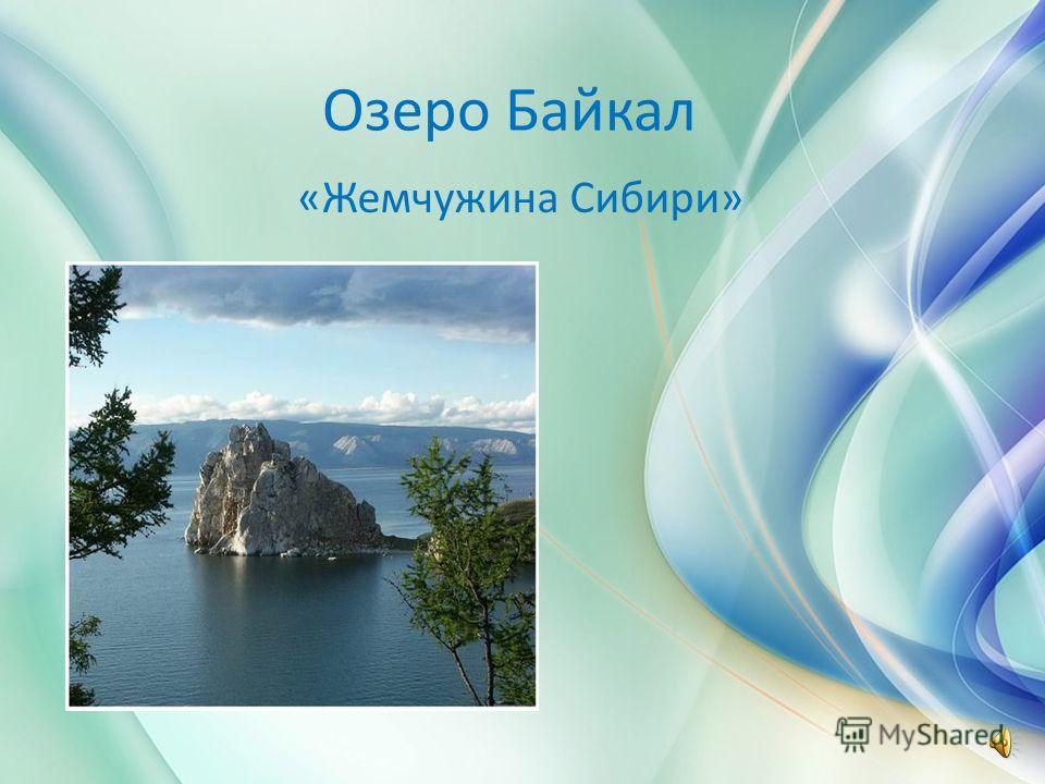 Озеро Байкал «Жемчужина Сибири»