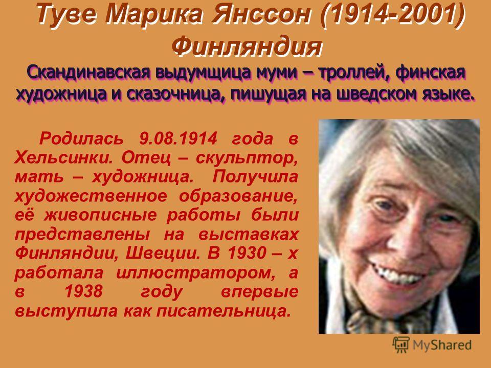 Туве Марика Янссон (1914-2001) Финляндия Родилась 9.08.1914 года в Хельсинки. Отец – скульптор, мать – художница. Получила художественное образование, её живописные работы были представлены на выставках Финляндии, Швеции. В 1930 – х работала иллюстра