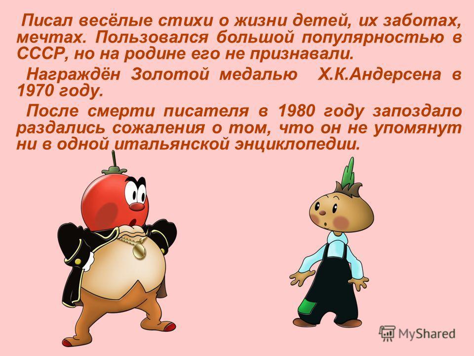 Писал весёлые стихи о жизни детей, их заботах, мечтах. Пользовался большой популярностью в СССР, но на родине его не признавали. Награждён Золотой медалью Х.К.Андерсена в 1970 году. После смерти писателя в 1980 году запоздало раздались сожаления о то