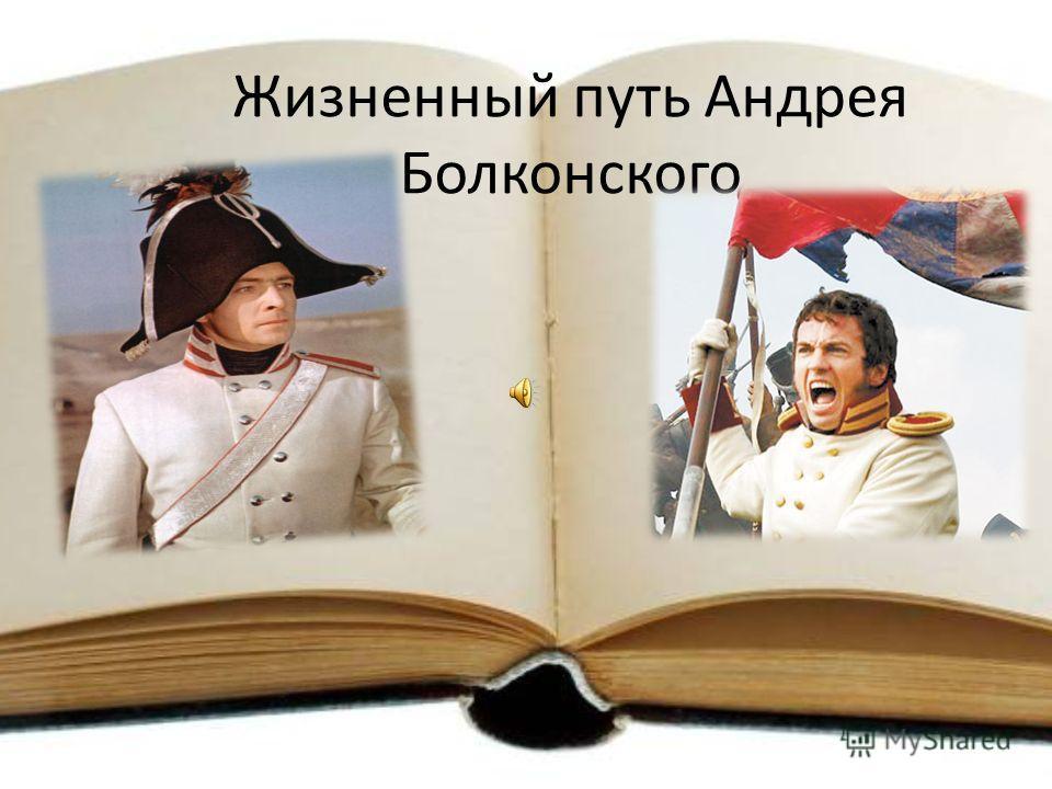 Жизненный путь Андрея Болконского
