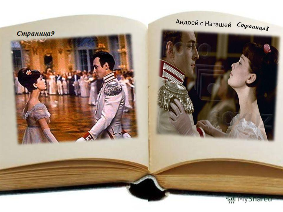 Андрей с Пьером Андрей с Наташей Страница7 Страница8