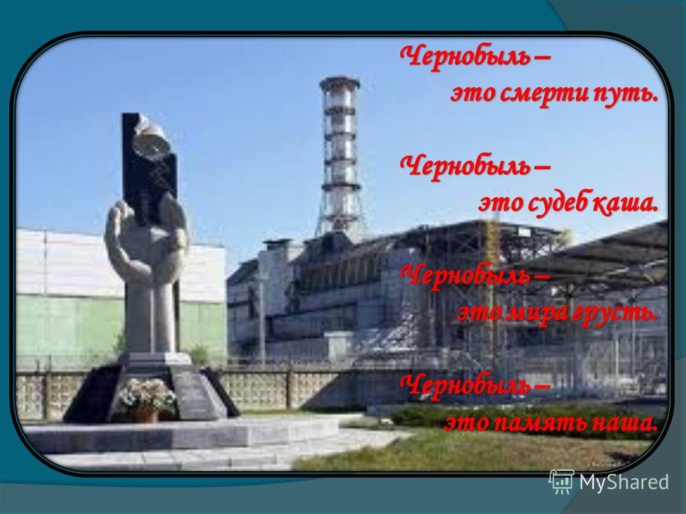 Памятник жертвам Чернобыля.