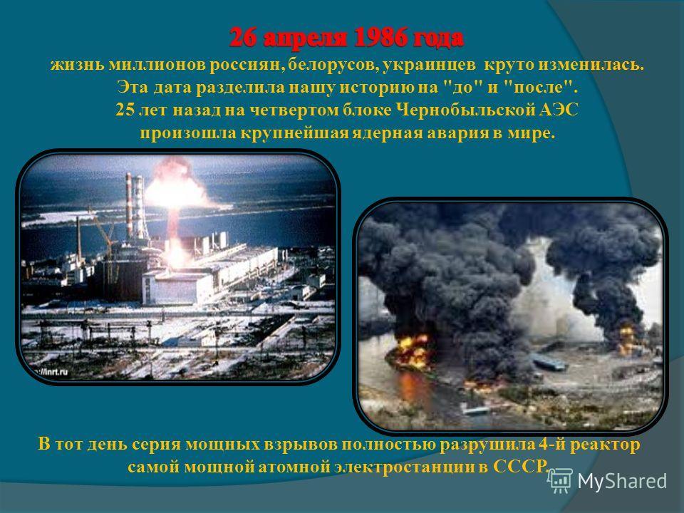В тот день серия мощных взрывов полностью разрушила 4-й реактор самой мощной атомной электростанции в СССР.