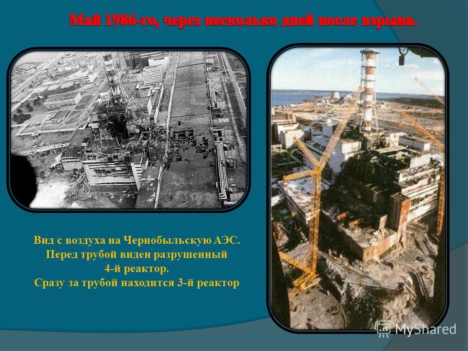 Вид с воздуха на Чернобыльскую АЭС. Перед трубой виден разрушенный 4-й реактор. Сразу за трубой находится 3-й реактор