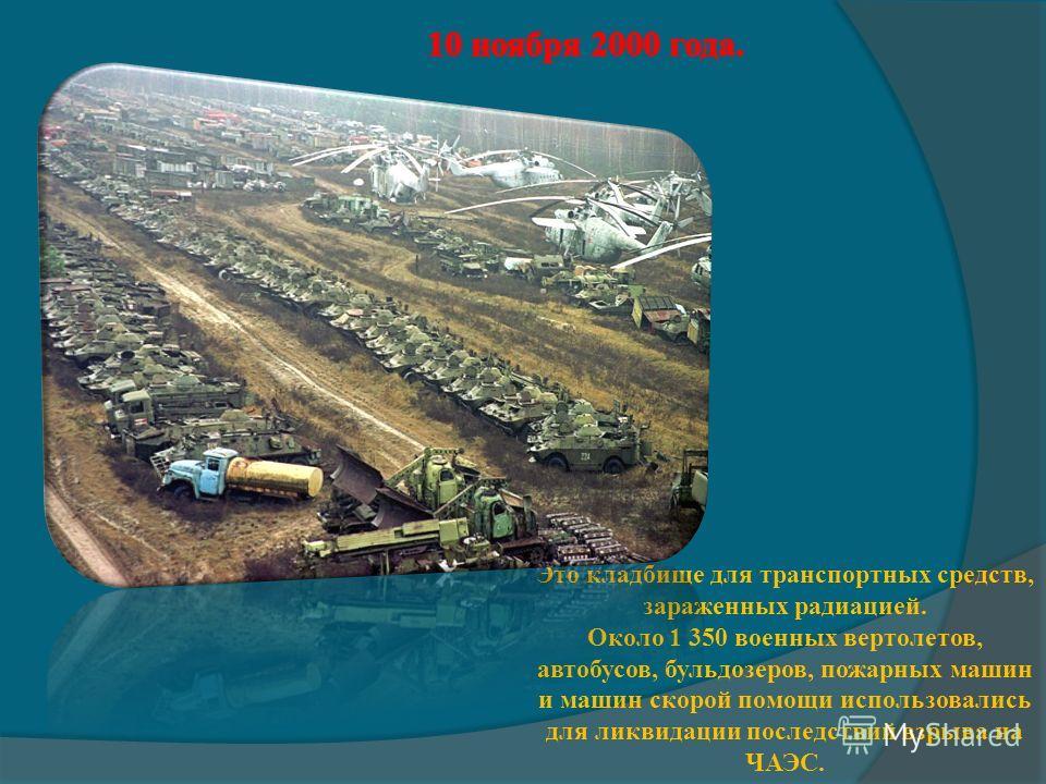 Это кладбище для транспортных средств, зараженных радиацией. Около 1 350 военных вертолетов, автобусов, бульдозеров, пожарных машин и машин скорой помощи использовались для ликвидации последствий взрыва на ЧАЭС.