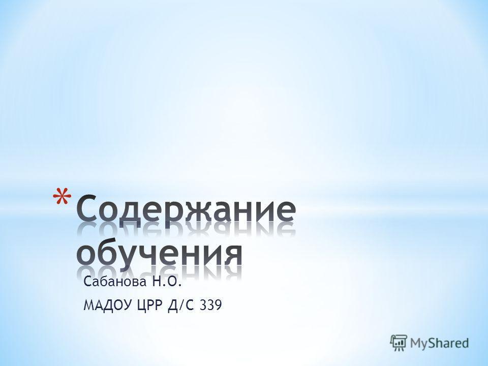 Сабанова Н.О. МАДОУ ЦРР Д/С 339