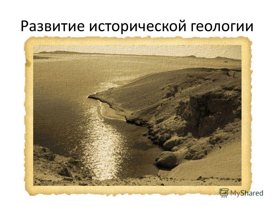 Развитие исторической геологии