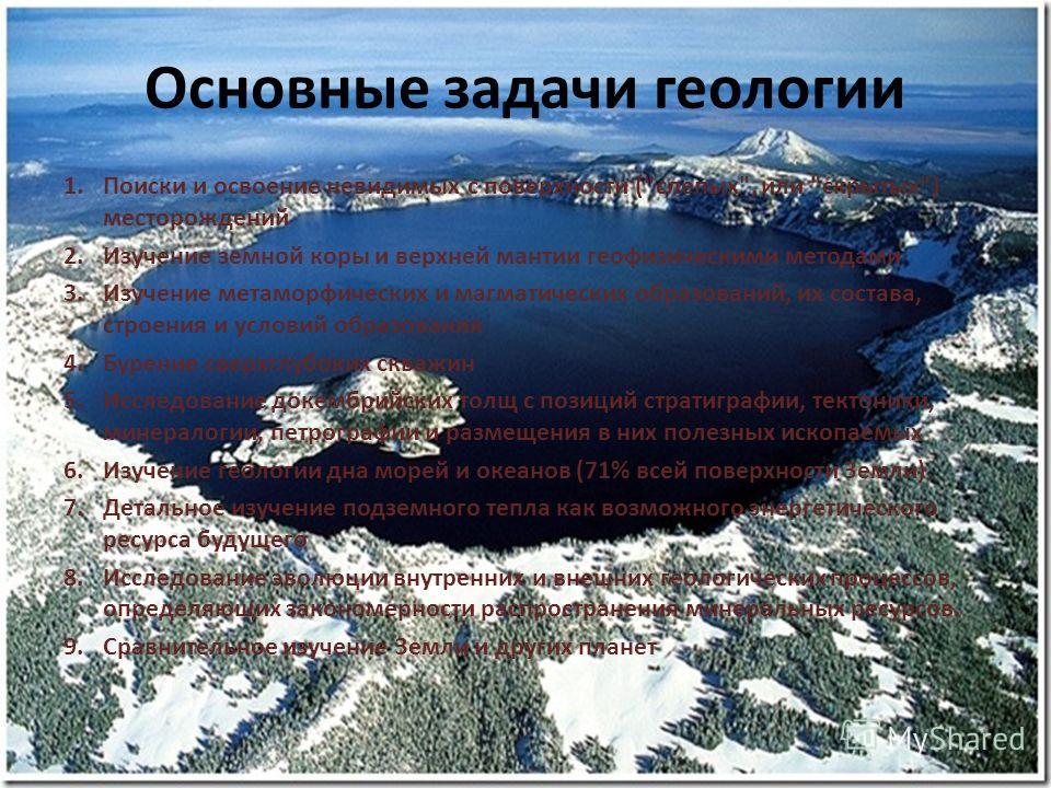 1.Поиски и освоение невидимых с поверхности (