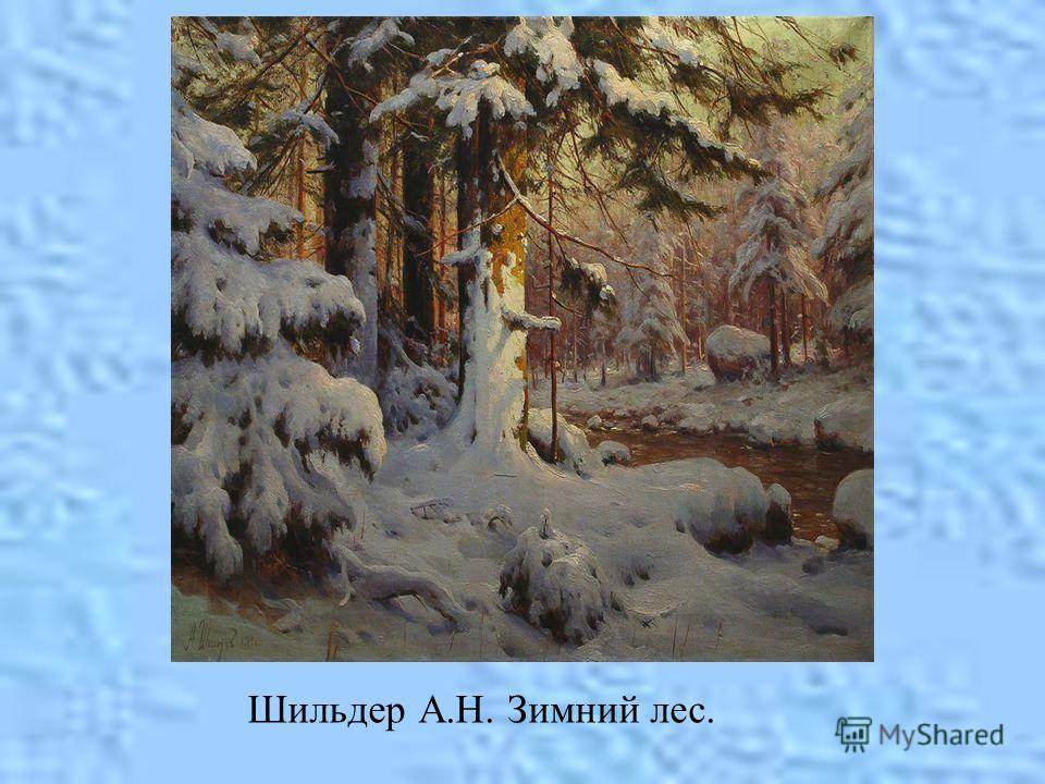 Шильдер А.Н. Зимний лес.