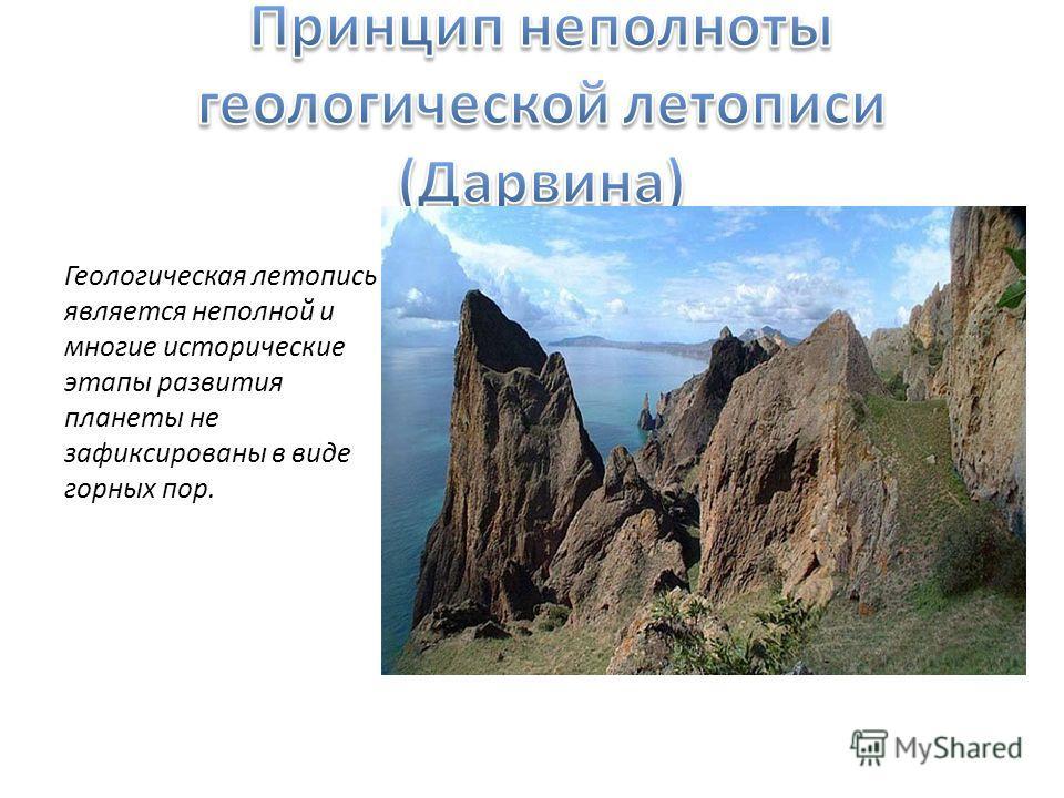 Геологическая летопись является неполной и многие исторические этапы развития планеты не зафиксированы в виде горных пор.