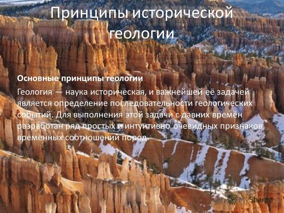 Принципы исторической геологии Основные принципы геологии Геология наука историческая, и важнейшей её задачей является определение последовательности геологических событий. Для выполнения этой задачи с давних времён разработан ряд простых и интуитивн