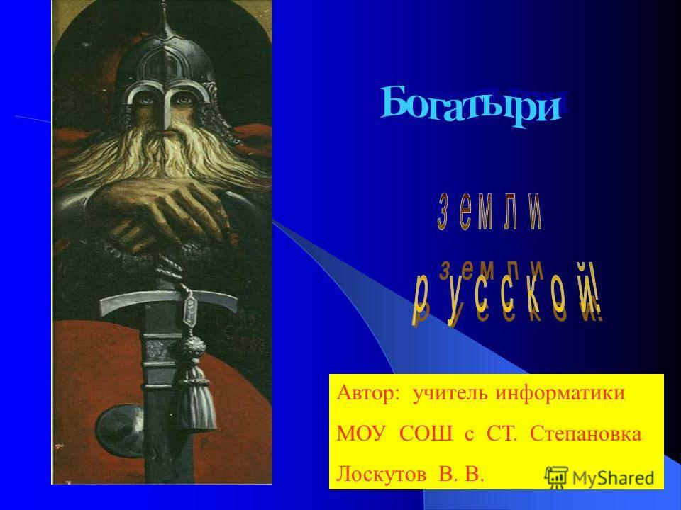 Автор: учитель информатики МОУ СОШ с СТ. Степановка Лоскутов В. В.