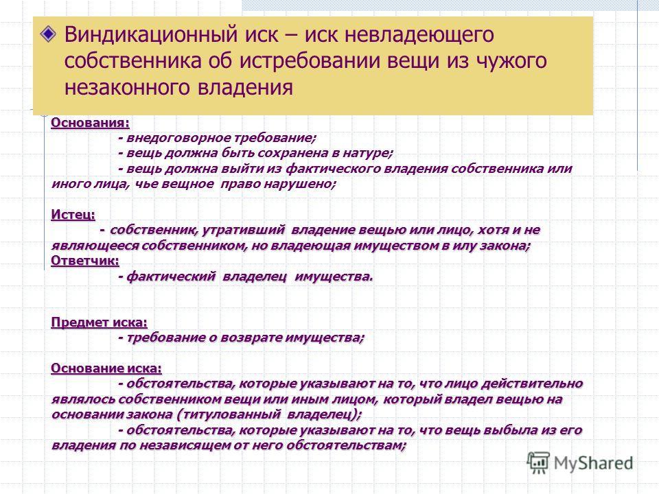 Система гражданско-правовых способов защиты права собственности Вещно-правовые Обязательственно- правовые Иные Виндикационный иск Негаторный иск Обязательства из односторонних сделок Деликтные обязательства Договорные обязательства Признание норматив