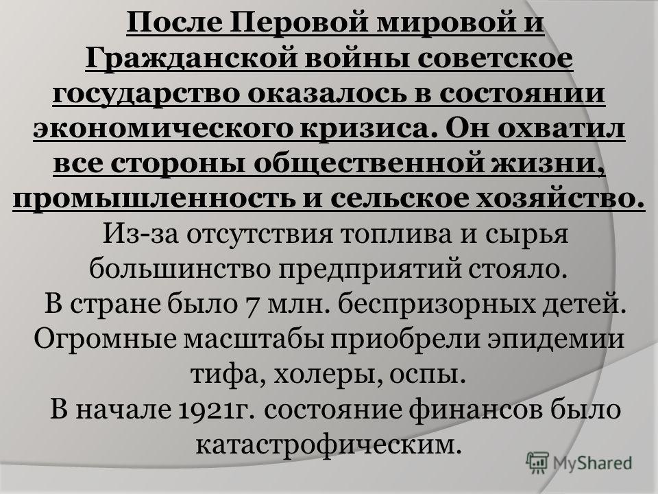 После Перовой мировой и Гражданской войны советское государство оказалось в состоянии экономического кризиса. Он охватил все стороны общественной жизни, промышленность и сельское хозяйство. Из-за отсутствия топлива и сырья большинство предприятий сто